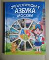 Купить книгу В. Кузнецов - Экологическая азбука Москвы