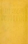 купить книгу Толстой Алексей Николаевич - Собрание сочинений в 10 томах. Тома 1. 3