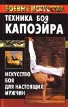 Купить книгу Ляхова, К.А. - Техника боя капоэйра