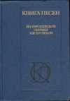 Купить книгу  - Книга песен: Из европейской лирики XIII-XVI веков