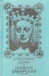 Александр Дюма - Изабелла Баварская