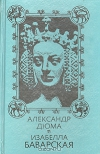 Купить книгу Дюма Александр - Изабелла Баварская