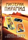 Купить книгу А. Костенко - Мистерии пирамид. Арканы египетского Таро