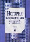 Купить книгу Учебник - История экономических учений