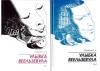 Купить книгу Г. А. Сульженко - Улыбка Веельзевула в 2 томах
