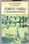 Пономарев Ю. Линник В. - Ловля рыбы в водохранилищах.