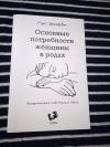 Купить книгу Эрхардт Рут - Основные потребности женщины в родах