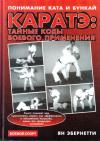 Купить книгу Ян Эбернетти - Каратэ: тайные коды боевого применения
