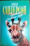 Купить книгу Сандерсон Айвен - Сокровища животного мира (Зеленая серия)