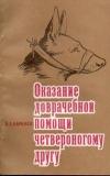 Купить книгу Баранов - Оказание доврачебной помощи четвероногому другу