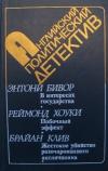 купить книгу Энтони Бивор, Реймонд Хоуки, Брайан Клив - Английский политический детектив