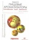 Купить книгу Смирнов Е. В. - Пищевые ароматизаторы. Справочник