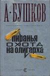 Купить книгу Александр Бушков - Пиранья. Охота на олигарха