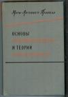 Тоннела М. -А. - Основы электромагнетизма и теории относительности.