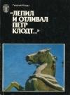 Купить книгу Клодт, Г. - Лепил и отливал Петр Клодт