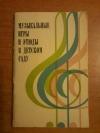 Купить книгу Зимина А. А. - Музыкальные игры и этюды в детском саду