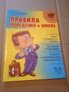 Купить книгу Селиванова М. С. - Правила поведения в школе