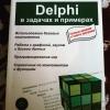 Купить книгу Культин Н. Б. - Delphi в задачах и примерах