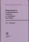 Купить книгу Сергиенко, О.С. - Нормативность и вариативность чешских и словацких пословиц