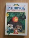 Купить книгу Ред. Тарасова Е. - Родничок. Книга для внеклассного чтения. 3 класс