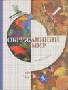 Купить книгу Виноградова, Н.Ф. - Окружающий мир: 1 класс: Учебник для учащихся общеобразовательных учреждений