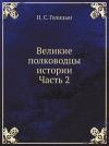 Н. С. Голицын - Великие полководцы истории: Часть 2.