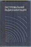 Купить книгу Алексеев В. И., Кориков А. М., Полонников Р. И. и др. - Экстремальная радионавигация.