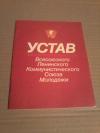 Купить книгу  - Устав Ленинского Коммунистического Союза Молодежи