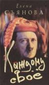 Купить книгу Елена Съянова - Каждому своё