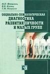 Купить книгу Фетискин, Н.П. - Социально-психологическая диагностика развития личности и малых групп