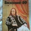 Купить книгу Огурцова Л. С. - Вязание - 89. Альбом