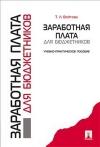 Купить книгу Войтова, Т.Л. - Заработная плата для бюджетников