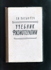 Купить книгу Пасынков Е. - Учебник физиотерапии.