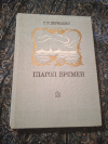 Купить книгу Державин Г. Р. - Глагол времен. Стихотворения