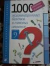 Купить книгу  - Школьные экзамены. 1000 экзаменационных билетов и готовых ответов. 9 класс