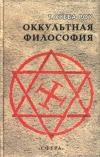 Купить книгу Т. Субба Роу - Оккультная философия