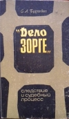 Купить книгу Будкевич С. Л. - Дело Зорге``. Следствие и судебный процесс. Серия: Люди. События. Документы. Факты.