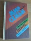 купить книгу Разумихина Г. П. - Мир семьи