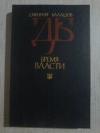 Купить книгу Балашов Д. М. - Бремя власти