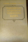 Купить книгу Борисов, В.А. - Охраняемые природные террирории МИРА Национальные парки, заповодники, резерваты