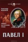 Александр Боханов - Павел I. Гамлет на русском троне.