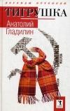 Купить книгу А. Гладилин - Тигрушка