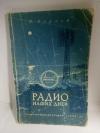 Купить книгу Марков М. - Радио наших дней