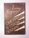 Купить книгу Карамазов, В.Ф. - Смотрите в глаза лемуру. Пуща
