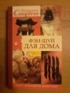 Купить книгу Арнольд Ольга - Фэн - шуй для дома. Лечат домашние животные