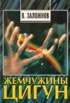 Купить книгу В. Заложнов - Жемчужины цигун