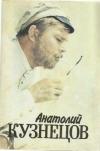 Купить книгу Вартанов, А. С. - Анатолий Кузнецов