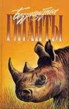 """Купить книгу Торнтон, Э.; Кэрри, Д.; Дэвис, Дж. - Беззащитные гиганты: Спасти Слона! Операция """"Носорог"""""""