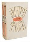 купить книгу Марк Твен - Избранные романы