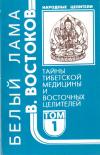 Купить книгу Виктор Востоков - Тайны тибетской медицины и восточных целителей в 6 томах